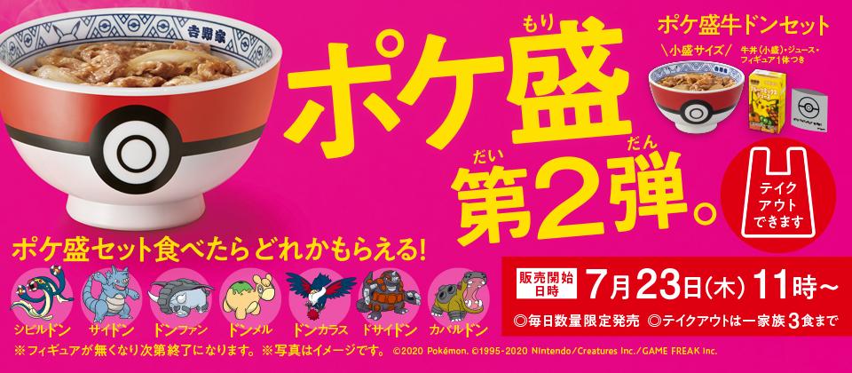 吉野家×ポケモンコラボ:ポケ盛第二弾が決定フィギュアの種類は?