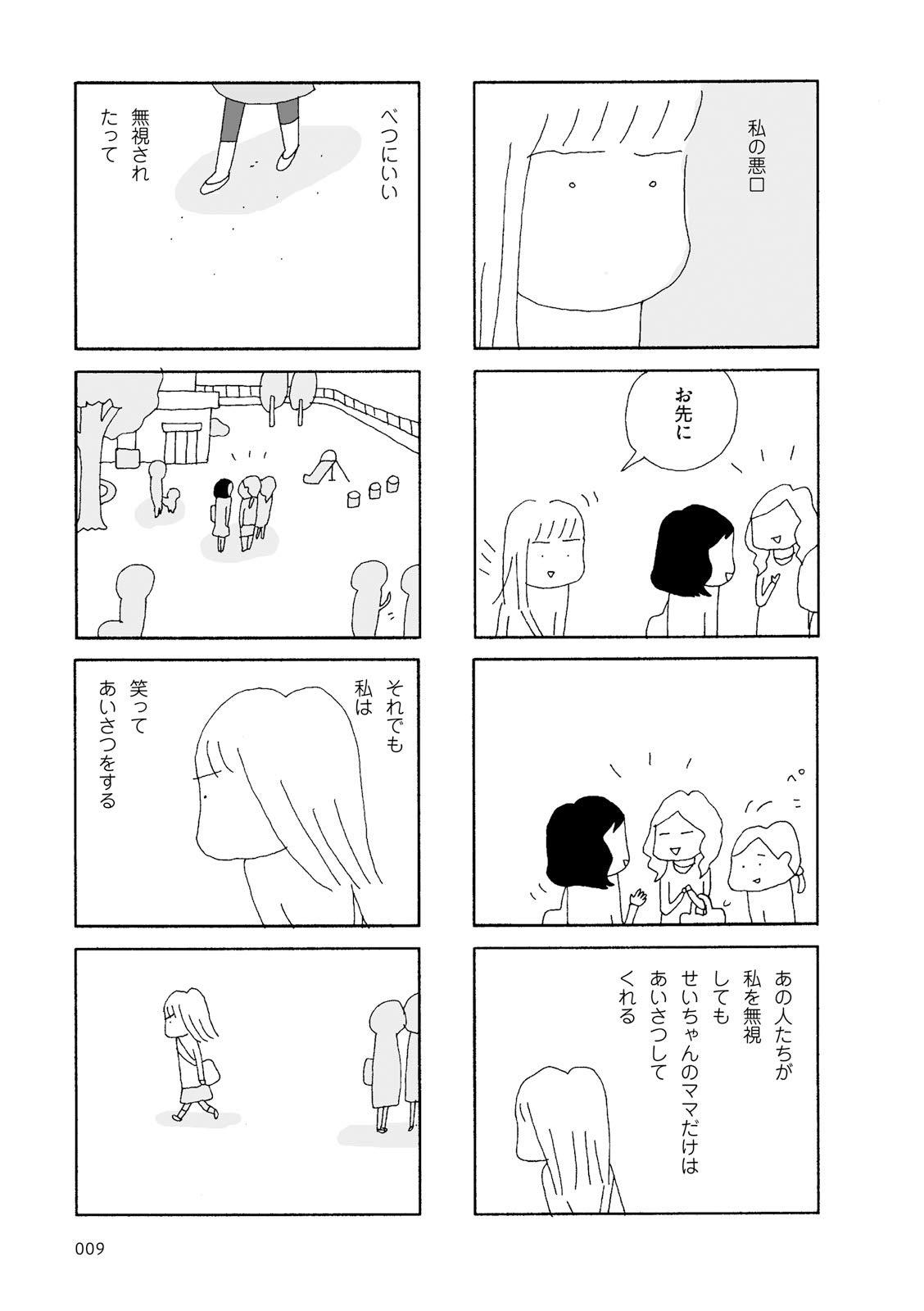 が こわい 15 ママ 友