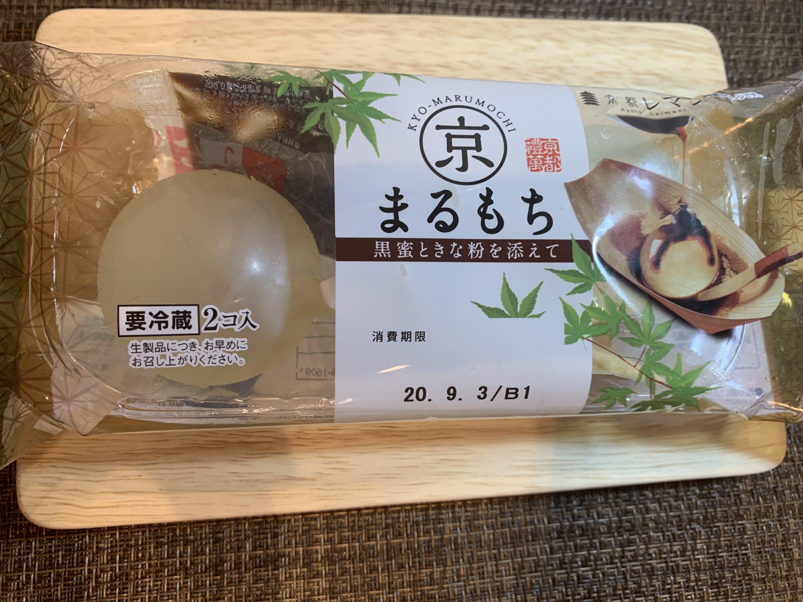 京まるもち黒蜜ときな粉を添えてを食べてみた、美味しかったのか実食レビュー