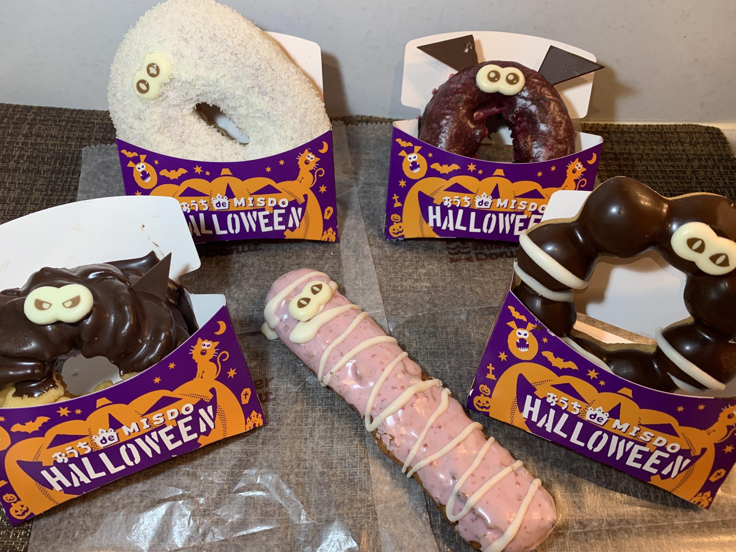 2020年ミスド:おうち de MISDO HALLOWEEN(ハロウィン)は美味しいのか?