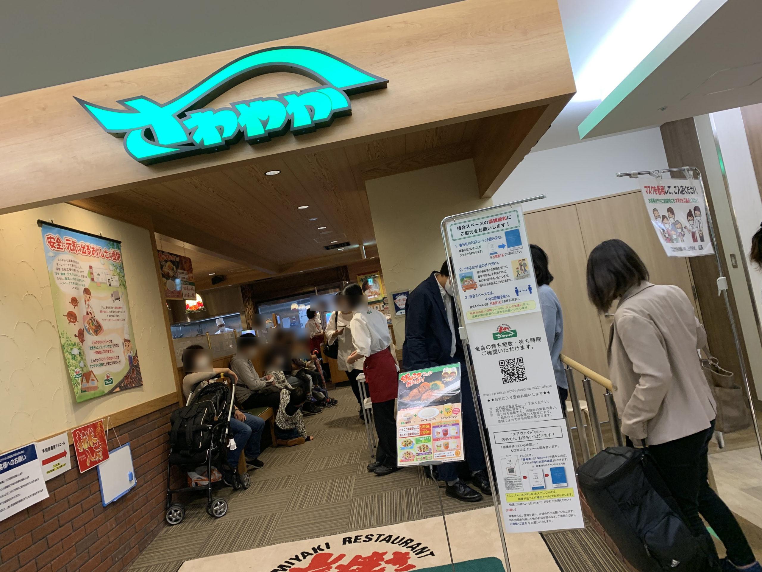 さわやか浜松遠鉄店:車がなくてもJRだけで行ける店舗へ行ってみた待ち時間や店内の様子は?