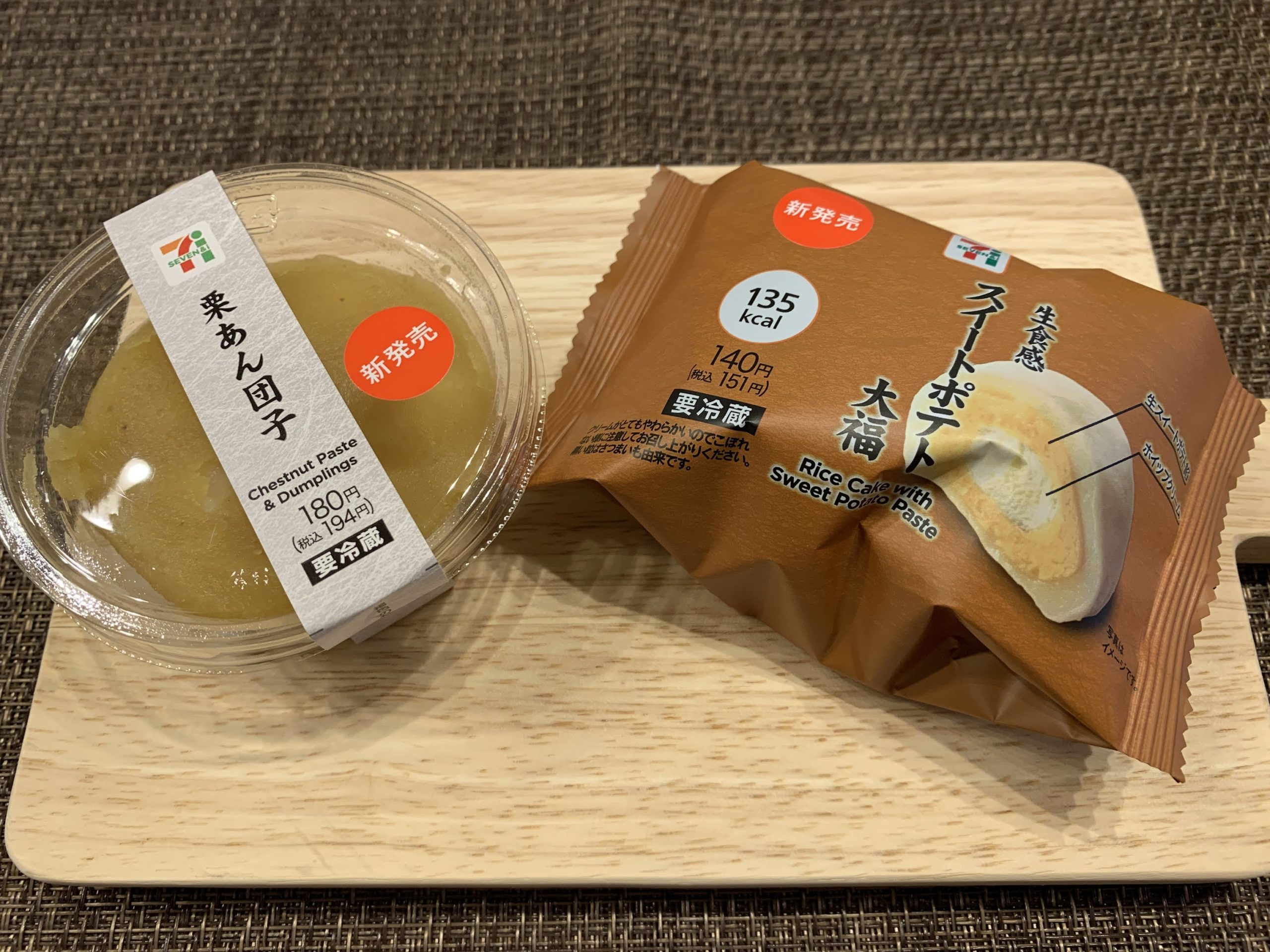 セブンスイーツ新商品・生食感スイートポテト大福&栗あん団子2020年秋