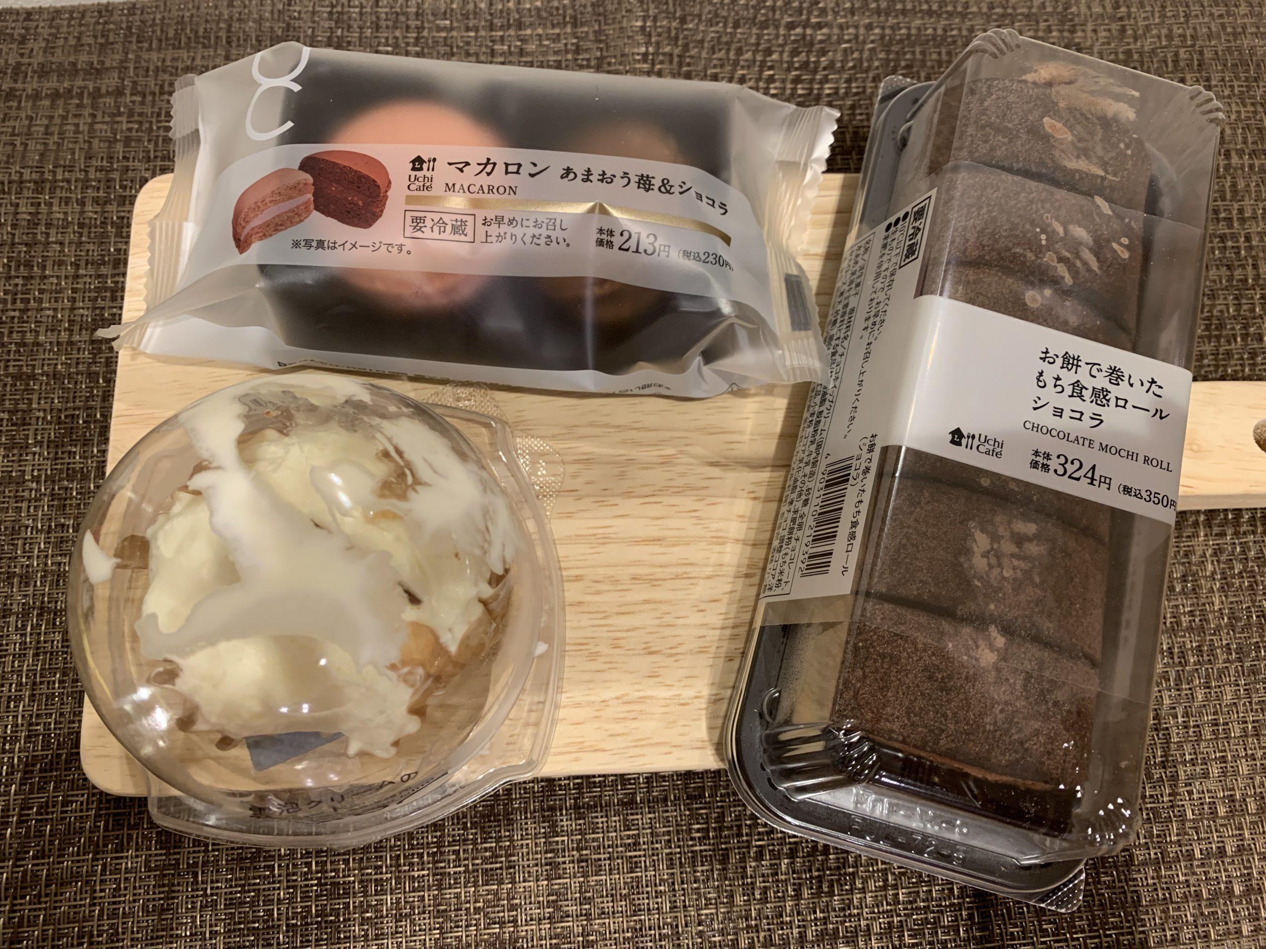 ローソスイーツ3品食べ比べ・お餅で巻いたもち食感ロールショコラは美味しい?