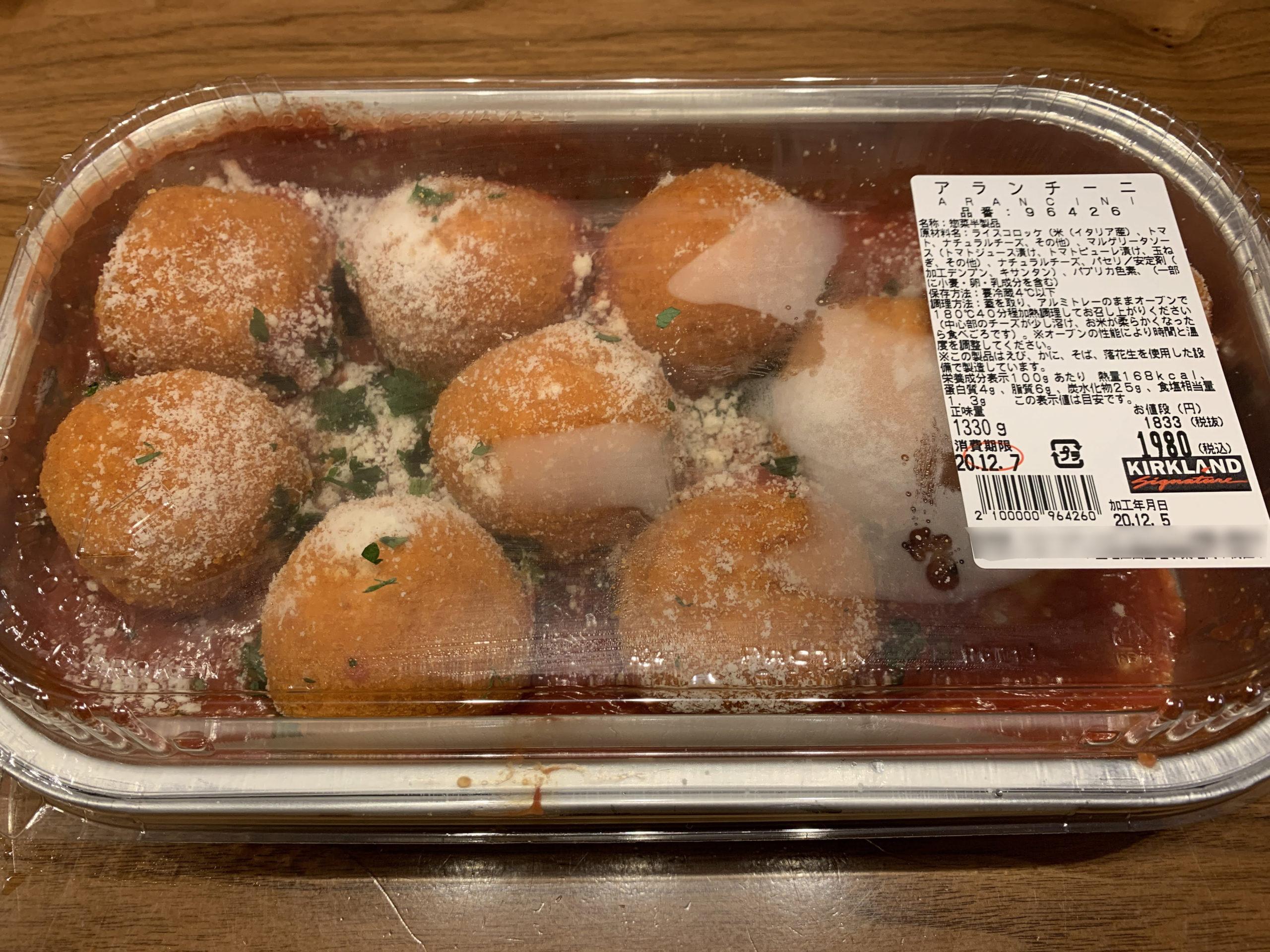 コストコのアランチーニの食べ方や値段はいくら?美味しかったのか実食レビュー