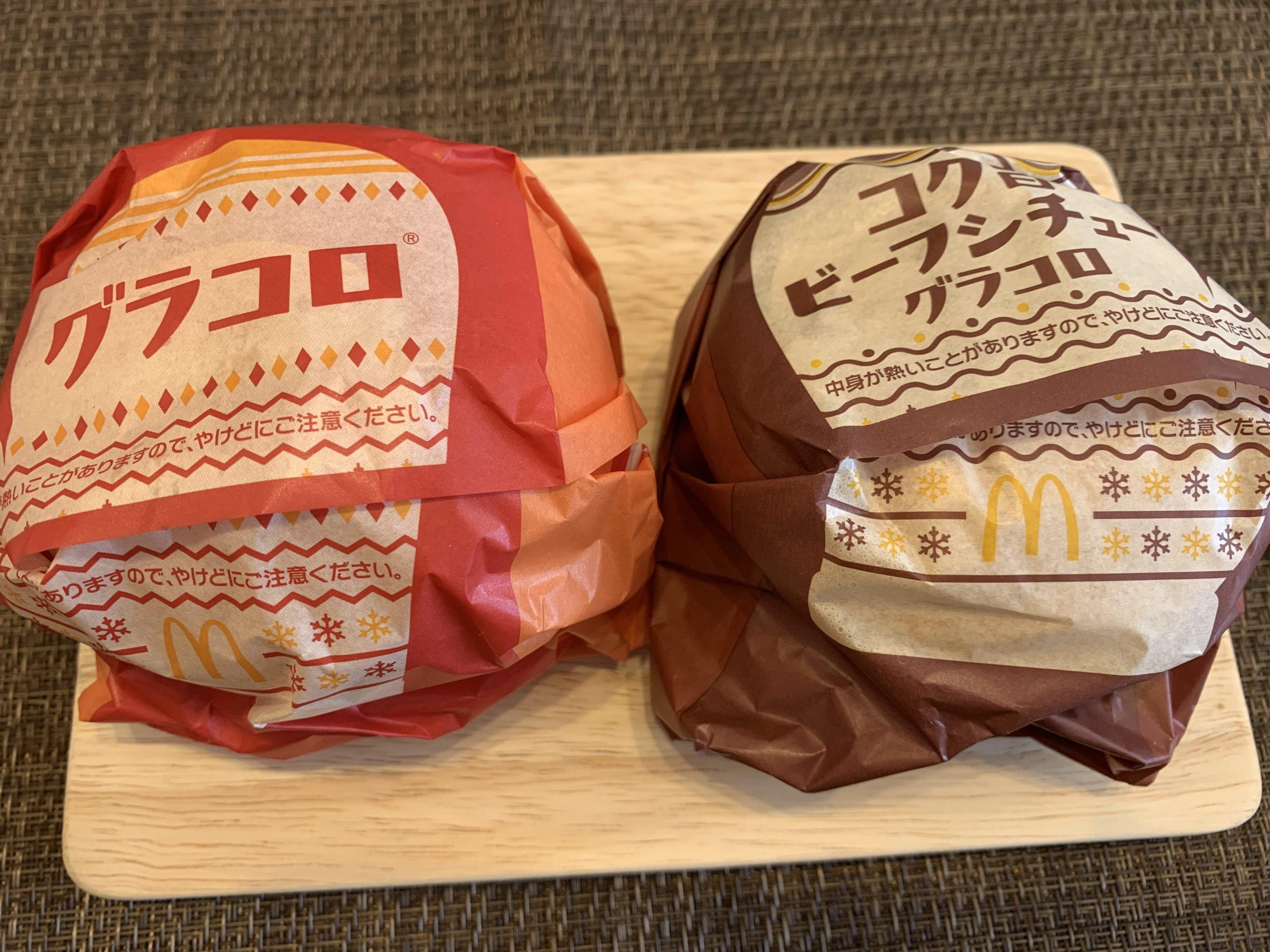 マックグラコロ2020冬食べ比べコク旨ビーフシチューグラコロの味は?