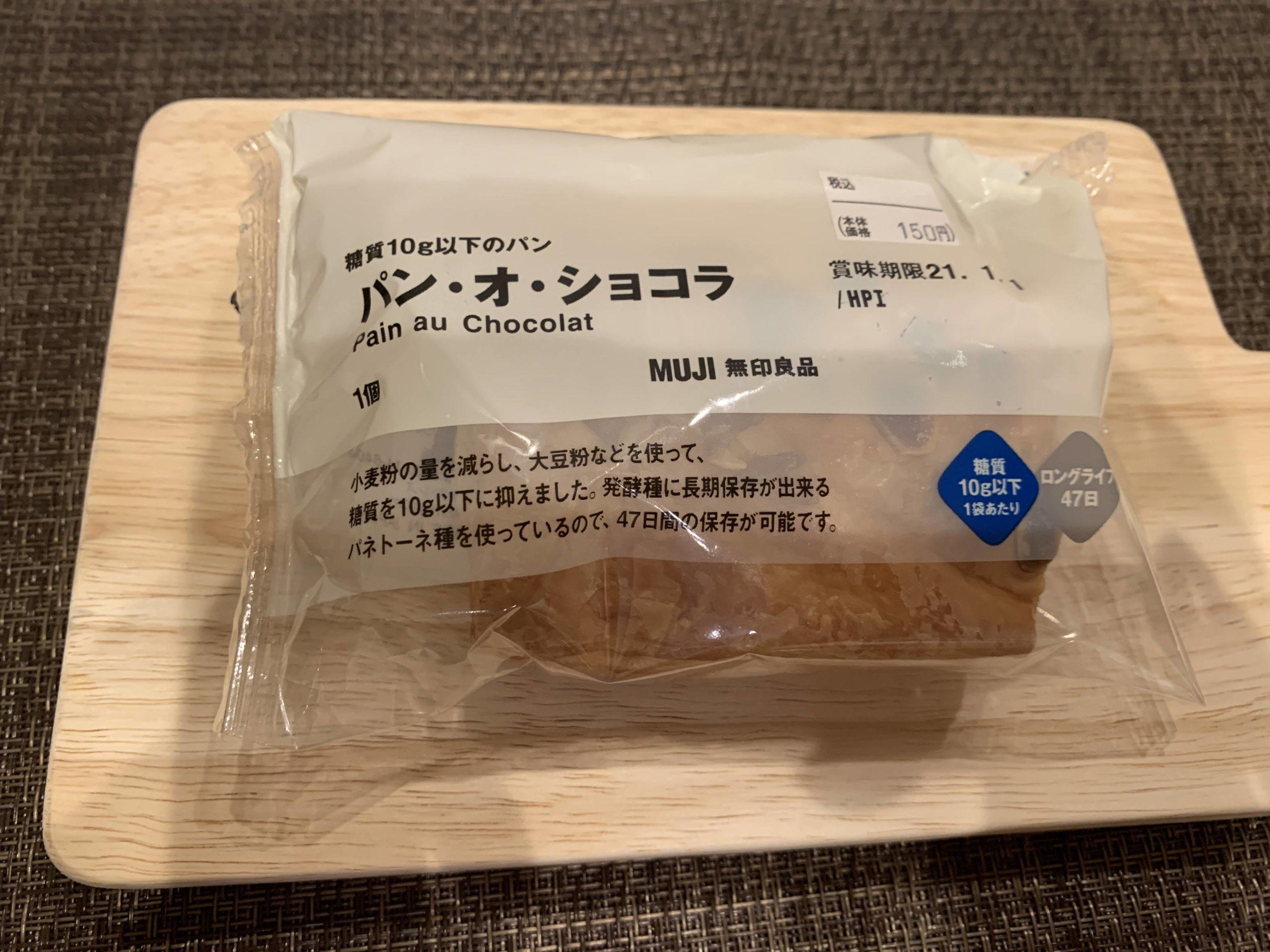 無印良品のパンオショコラ糖質10g以下のパンを食べてみました
