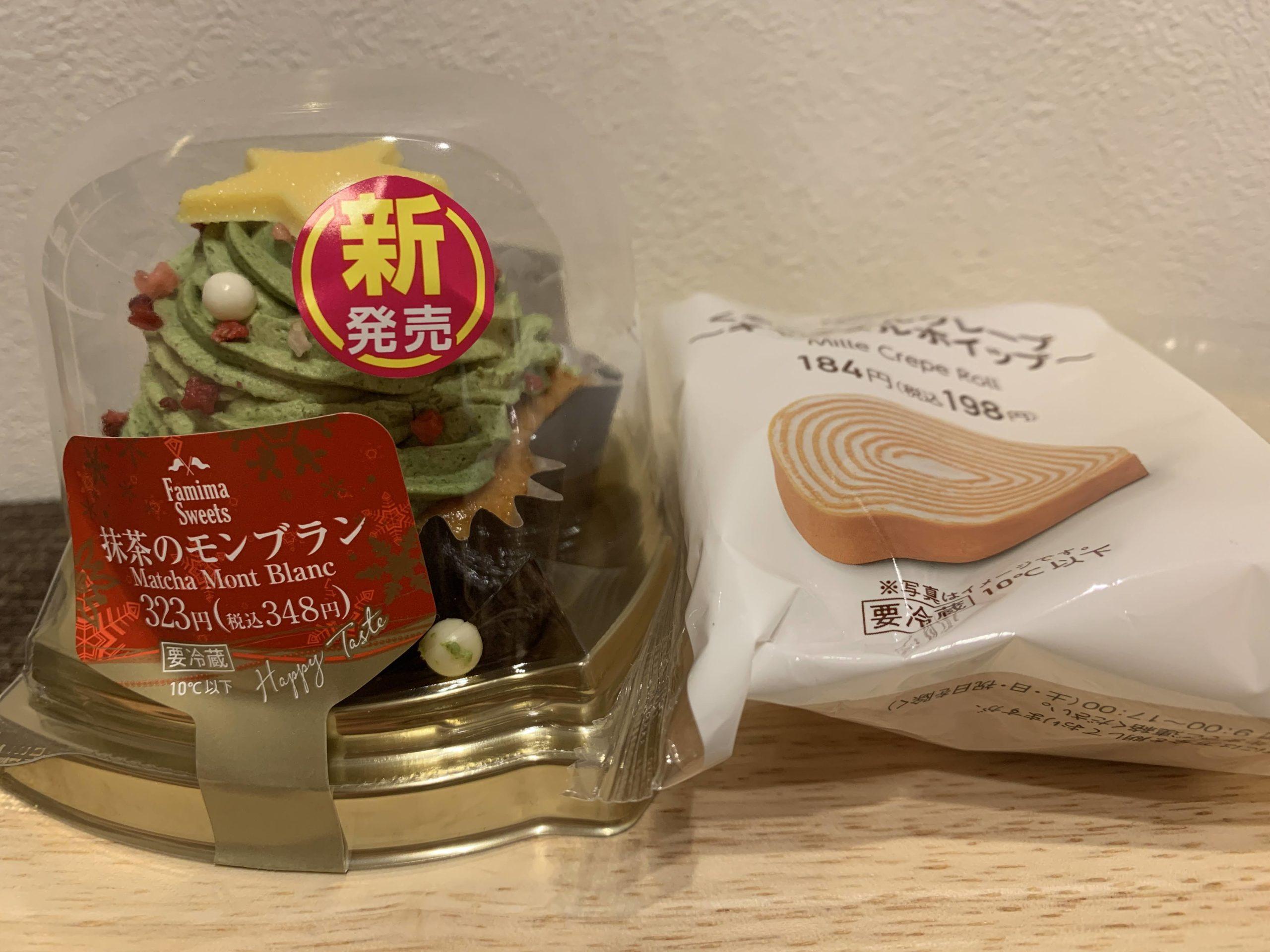 ファミマのスイーツ・抹茶のモンブラン&くるくるミルククレープ実食レビュー