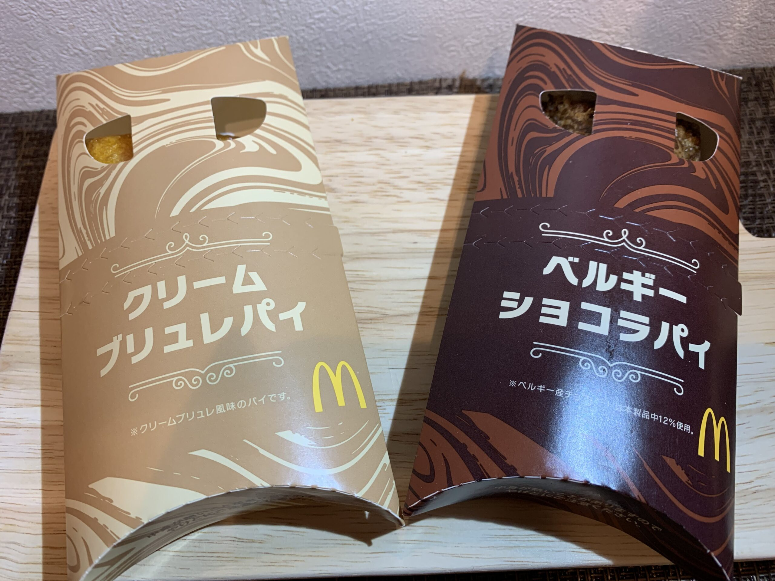 マックの新作とろけるホットパイ・クリームブリュレパイ&ベルギーショコラパイ食べ比べ