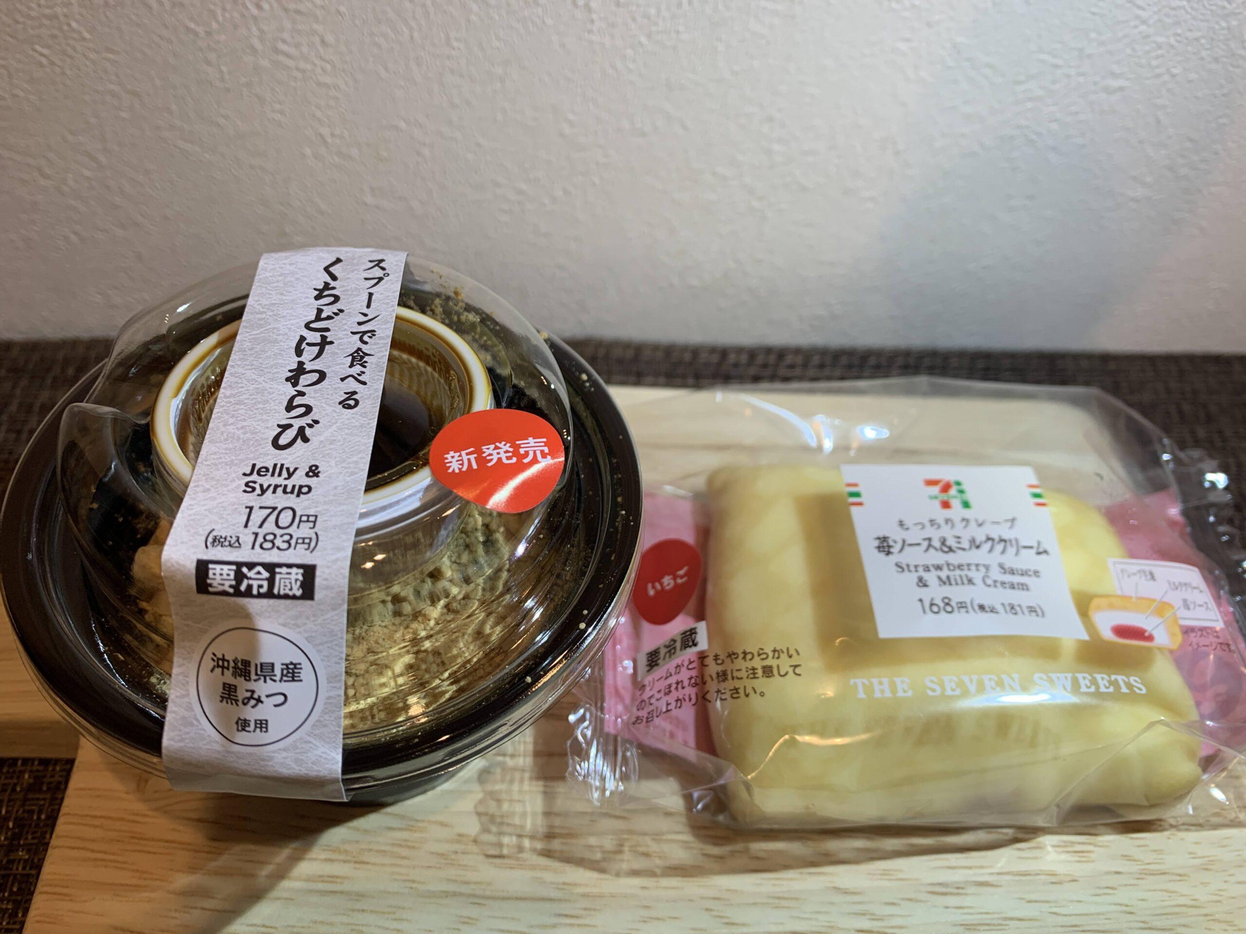 セブンスイーツ新商品:スプーンで食べるくちどけわらび&もっちりクレープ苺ソース&ミルククリーム