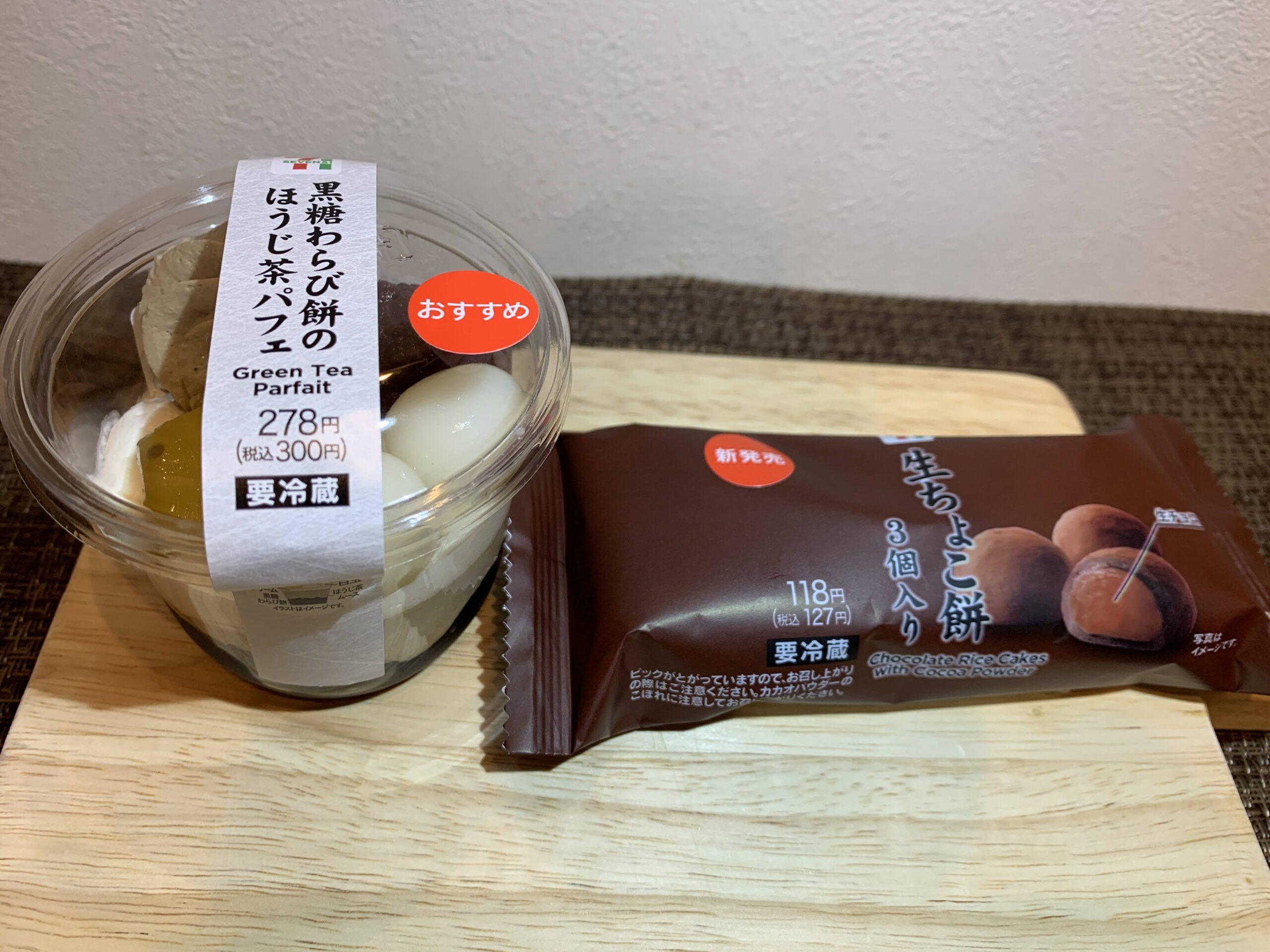セブンスイーツ黒糖わらび餅のほうじ茶パフェ&生チョコ餅3個入りを食べてみた