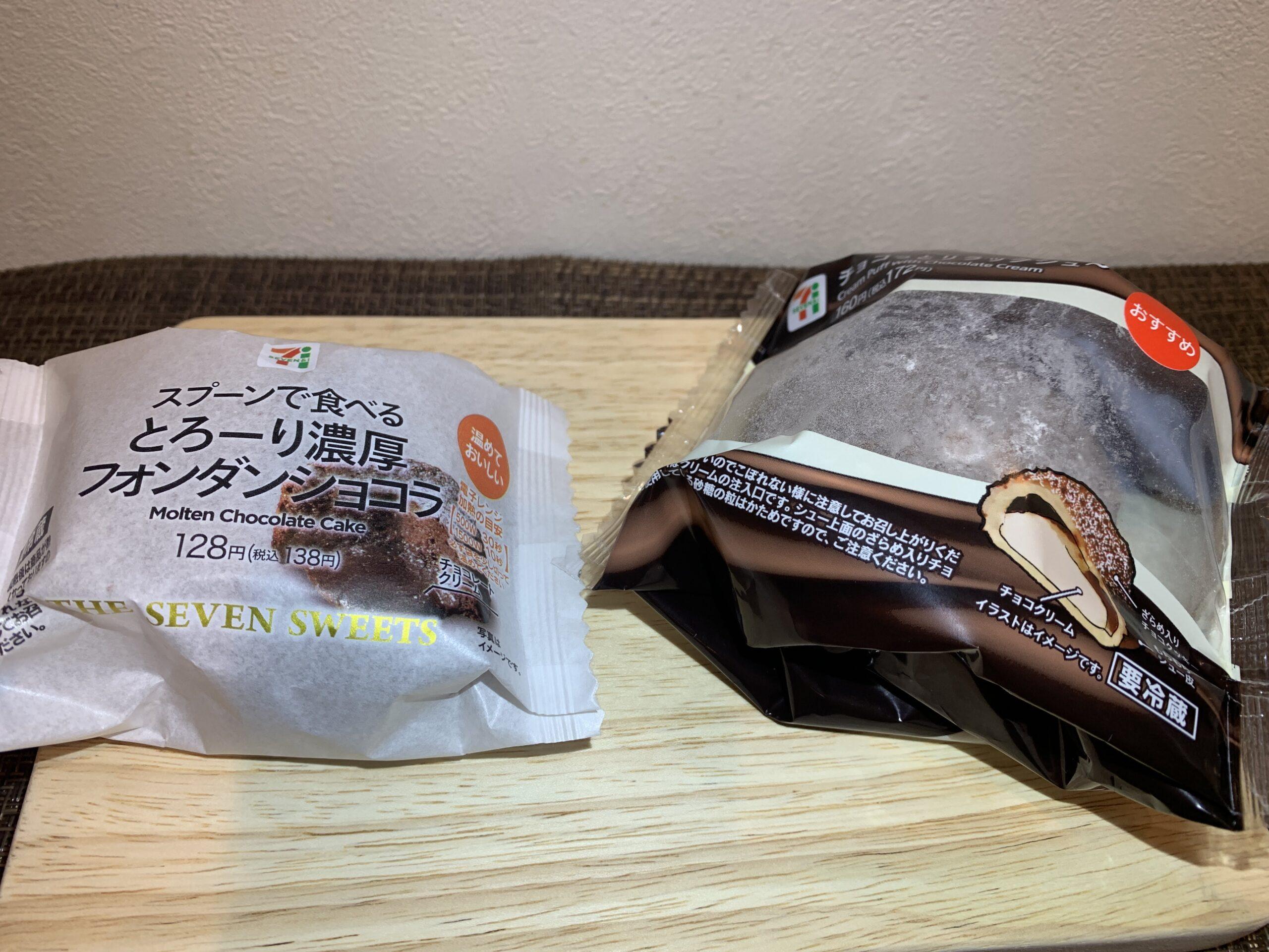 セブンスイーツ・濃厚フォンダンショコラ&チョコっとリラックシュ〜実食レビュー