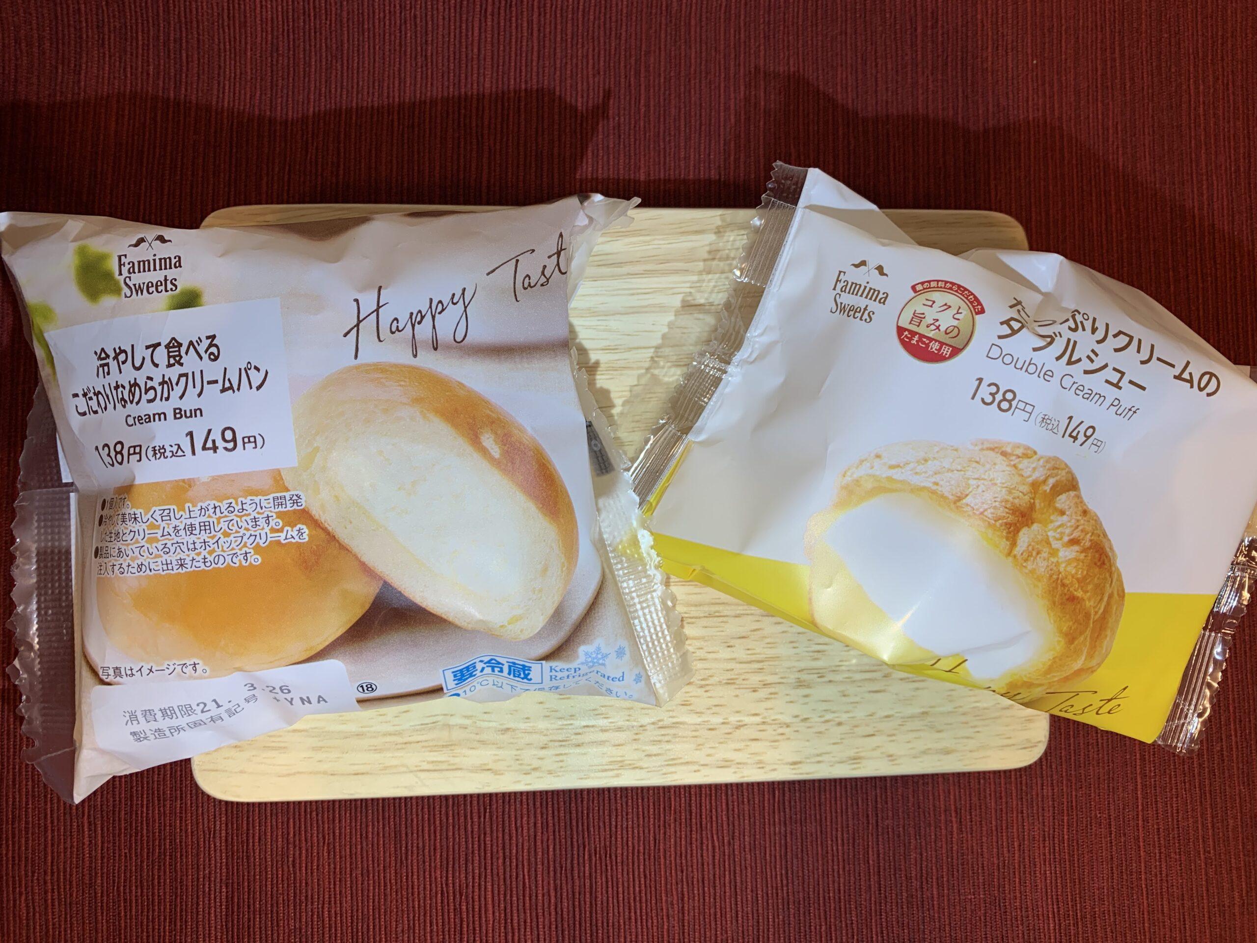 ファミマスイーツ・冷やして食べるこだわりなめらかクリームパン&たっぷりクリームのダブルシューの実食レビュー