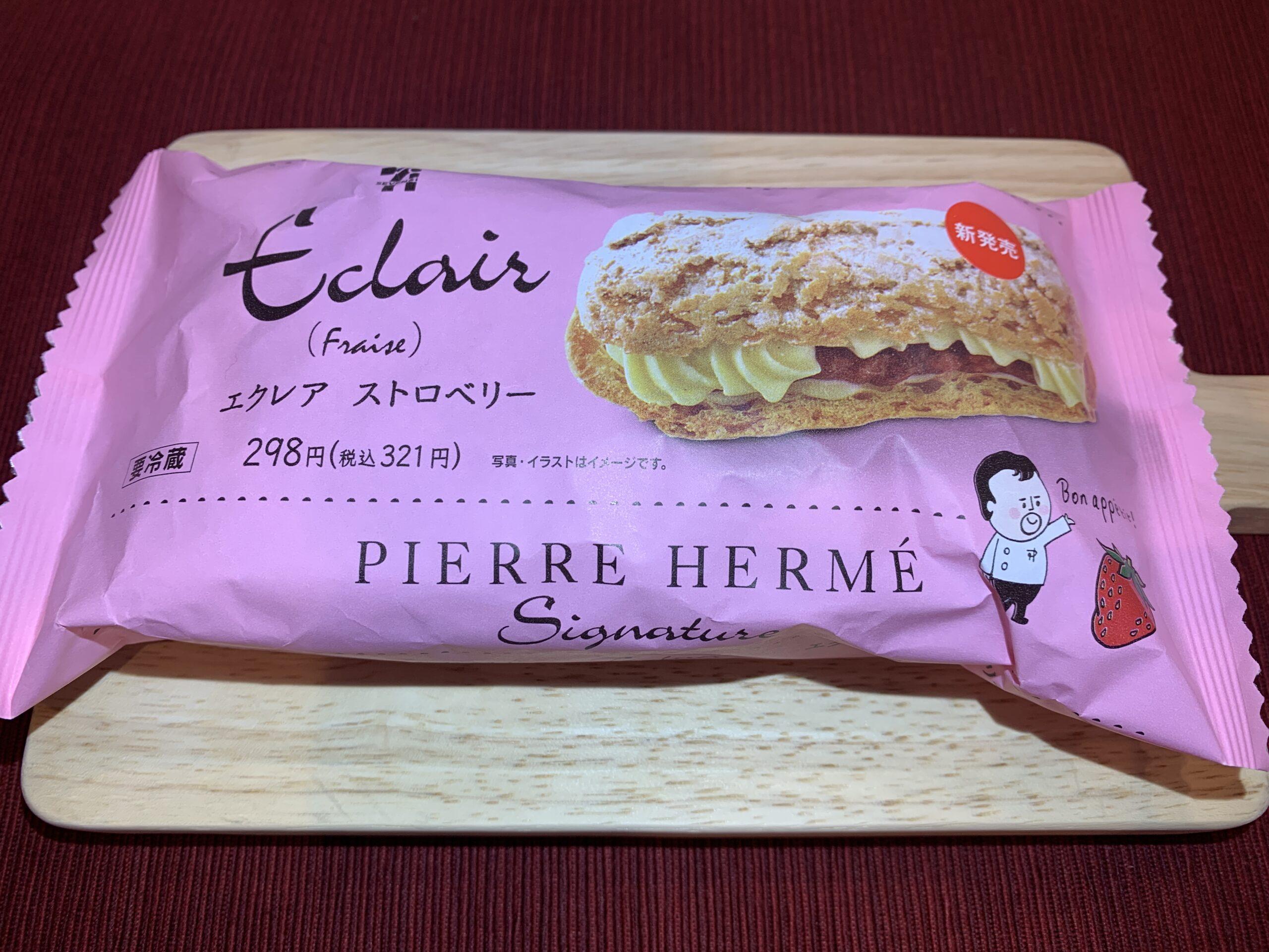 セブンスイーツ・エクレアストロベリー&もちころストロベリーレアチーズ食べてみた