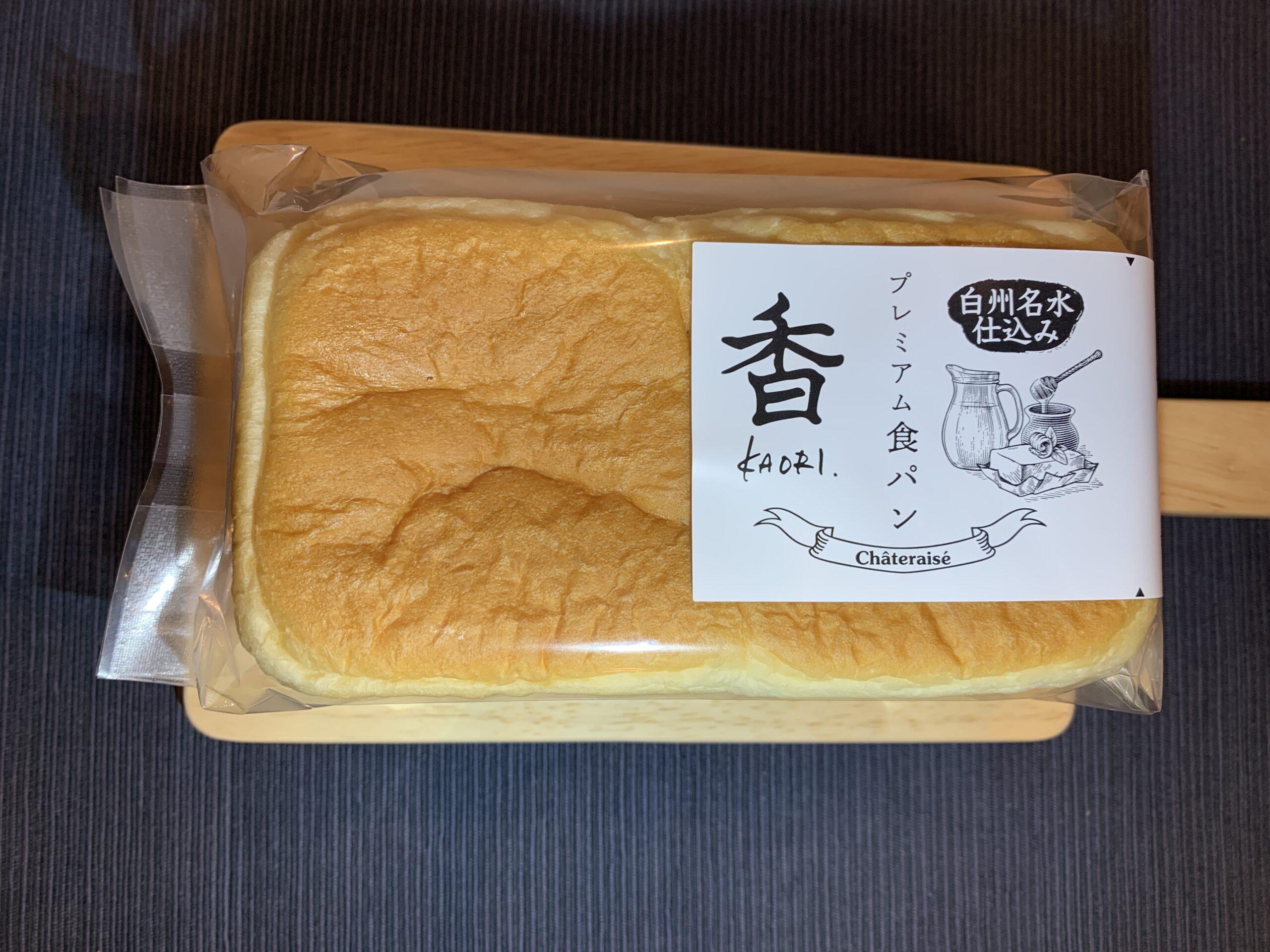 シャトレーゼの高級食パン・プレミアム食パン香は美味しい?