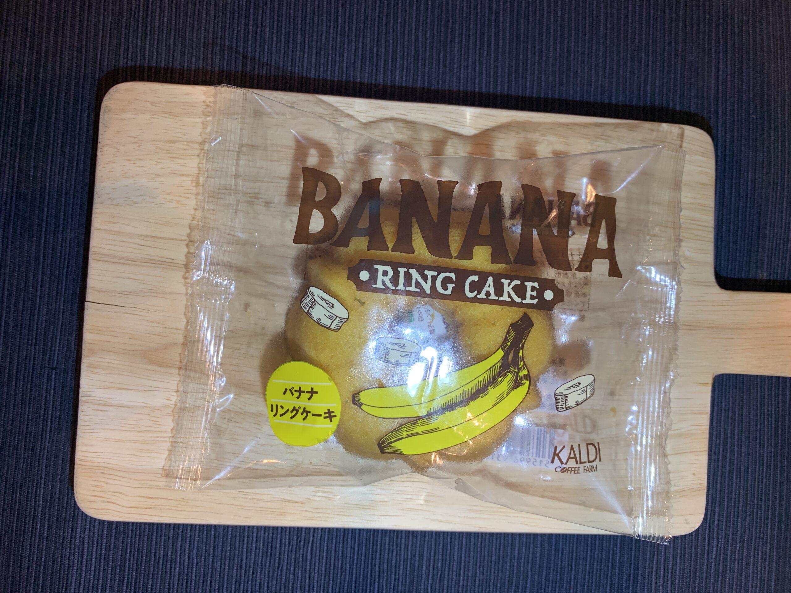 カルディ:バナナリングケーキの値段やカロリー美味しかった実食レビュー