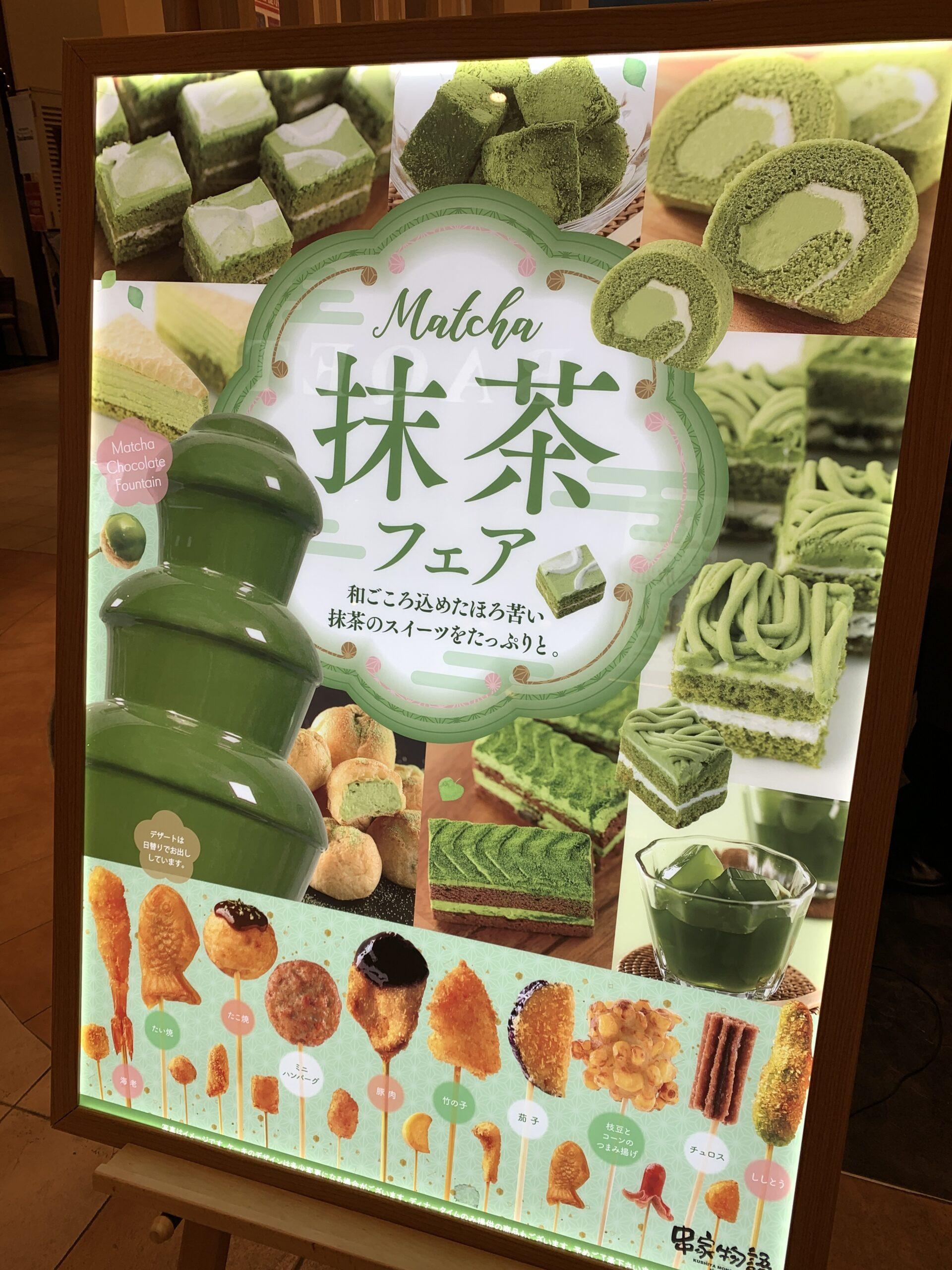 串家物語の抹茶フェア:抹茶スイーツの種類や味の感想2021