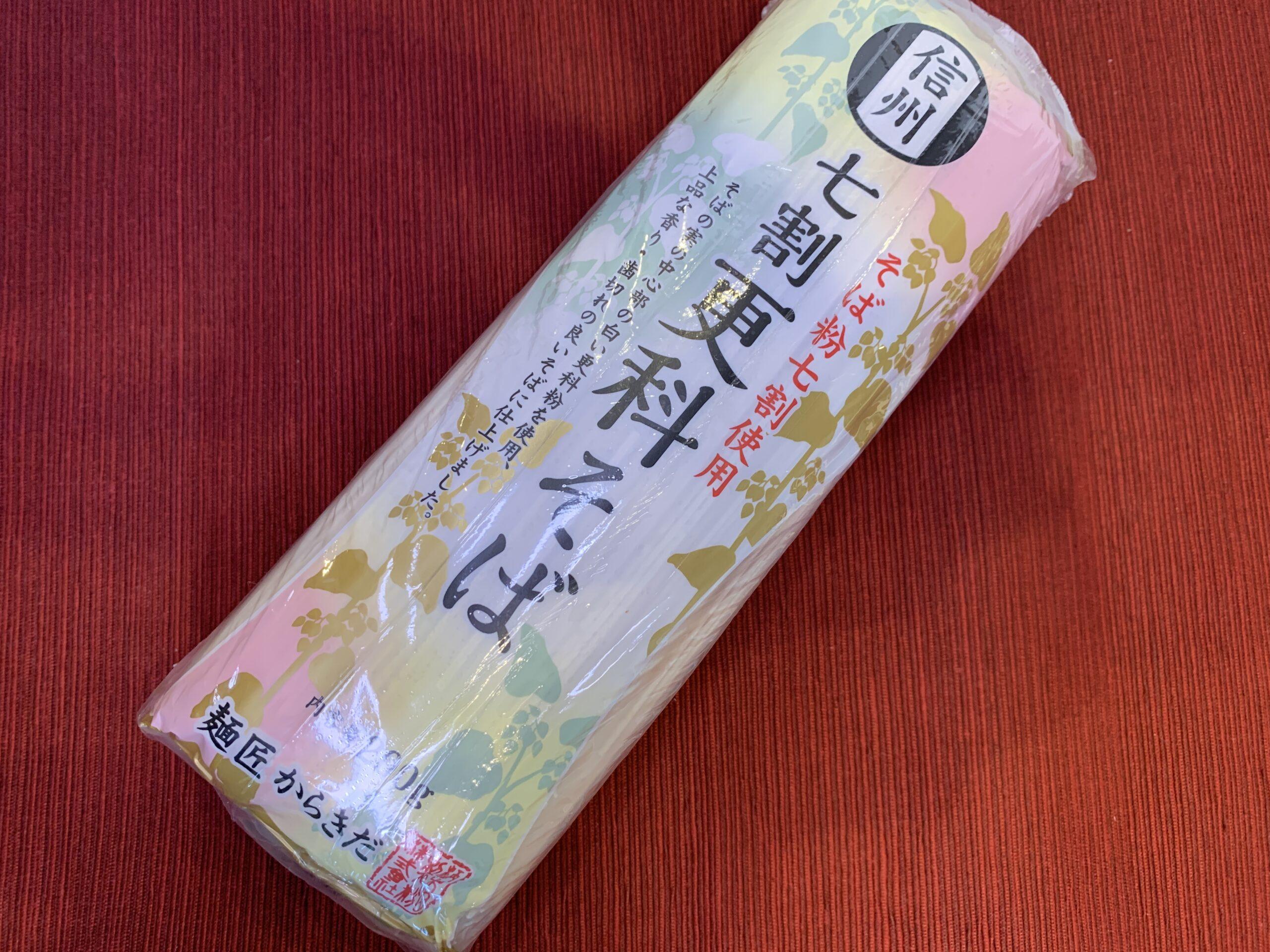コストコ蕎麦(ソバ)乾麺のおすすめ:信州七割更科そば