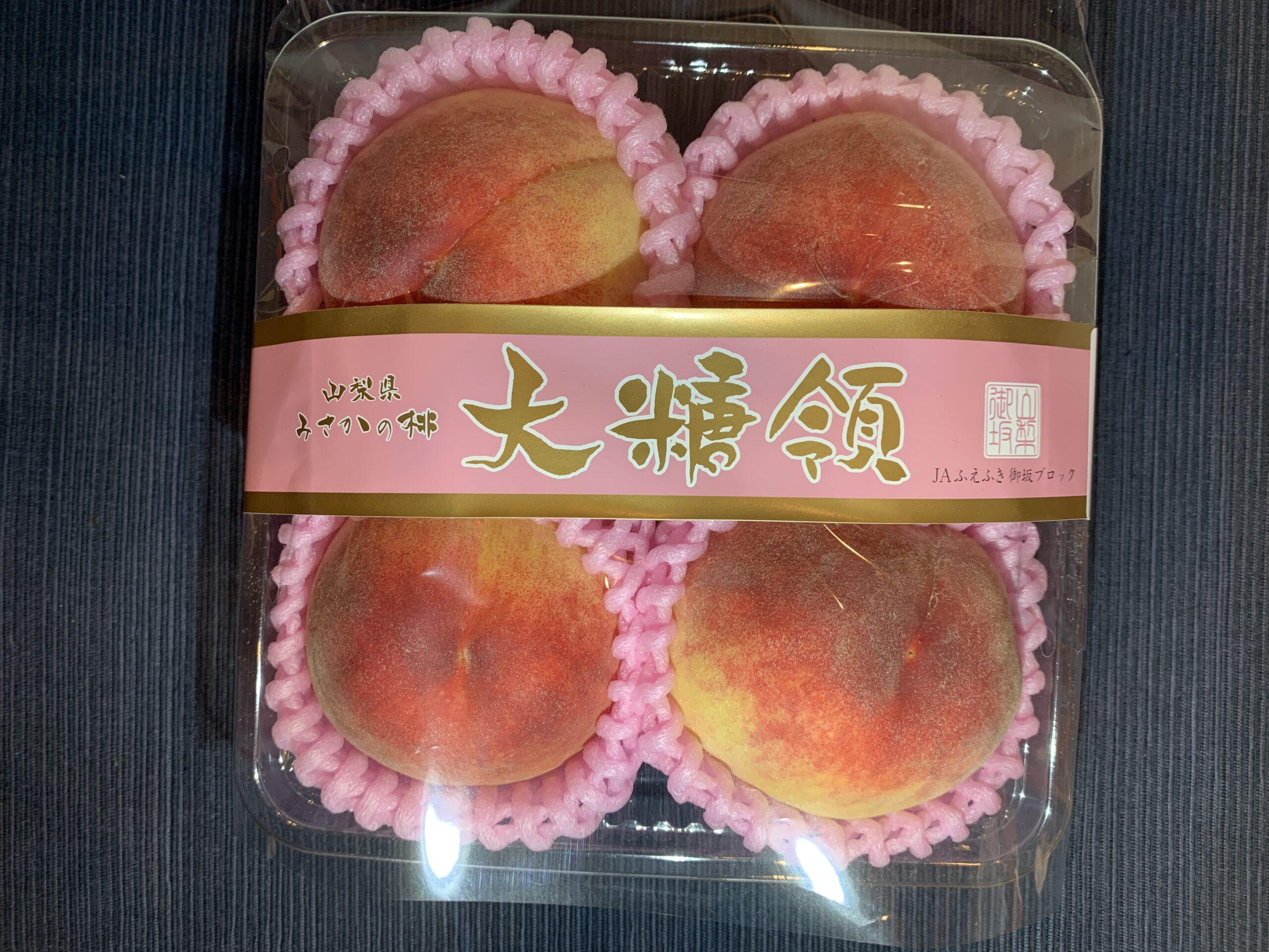 桃(大糖領)山梨のは美味しい?食べてみた感想