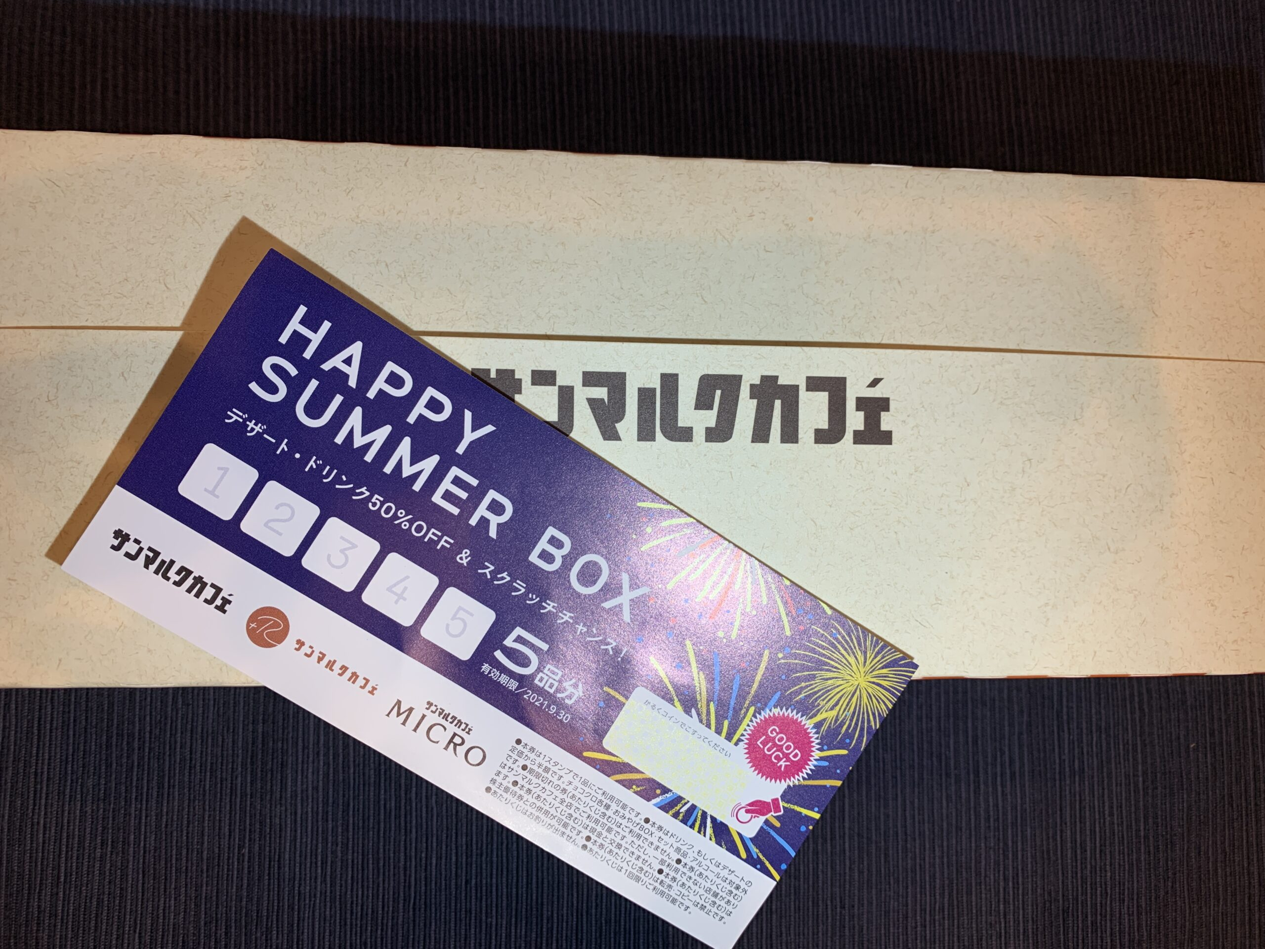 サンマルクカフェの夏福袋2021ハッピーサマーボックス