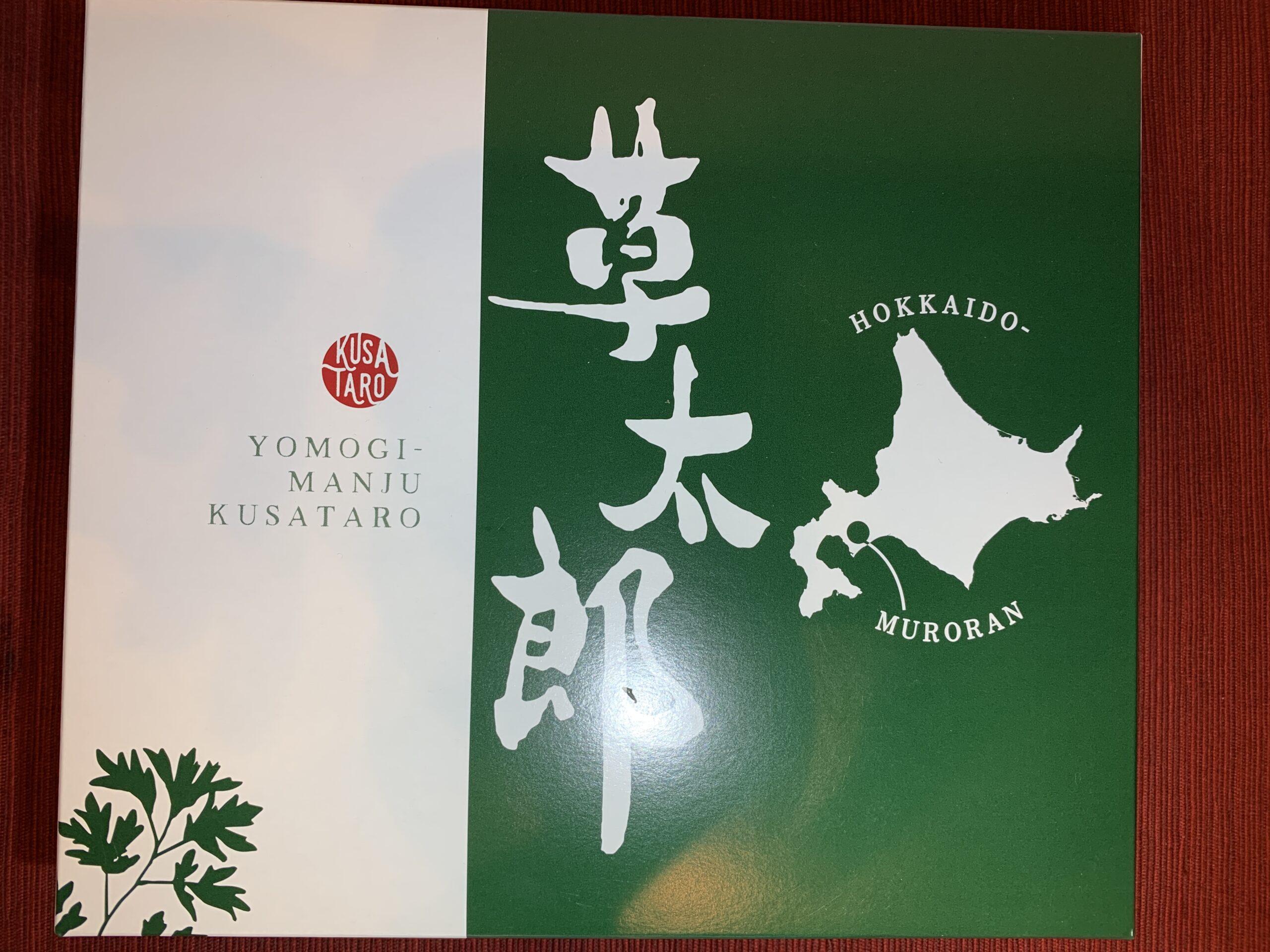 北海道土産「草太郎」よもぎまんじゅうの味や値段は?