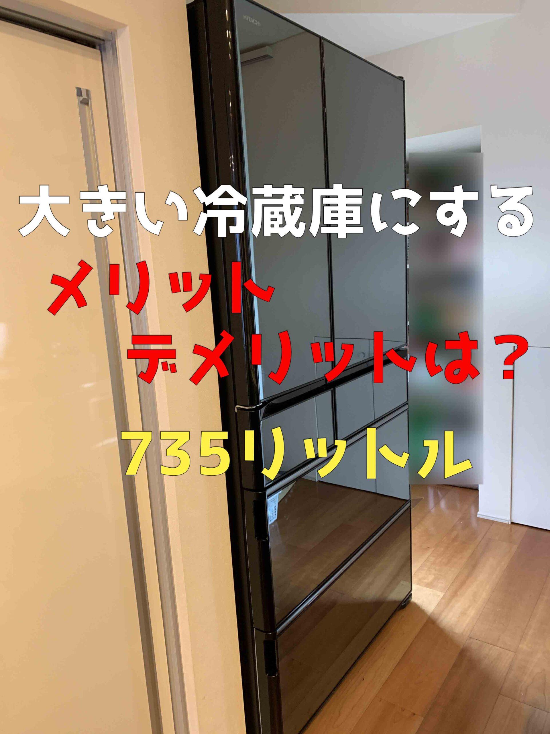 冷蔵庫735リットル:日立R-WXC74N大きい方がいいので買い替え