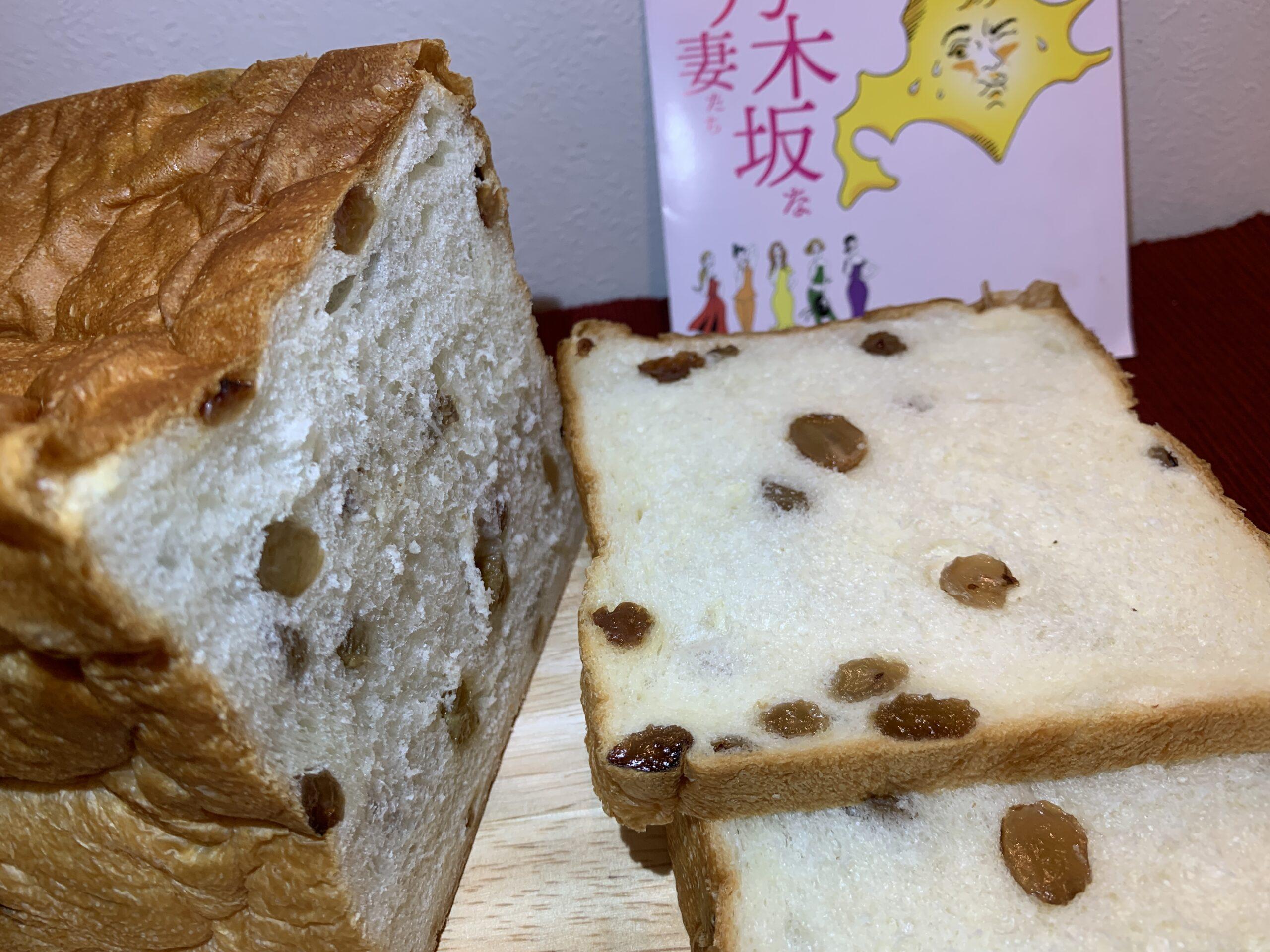 高級食パン専門店乃木坂な妻たちは美味しい?販売店は?