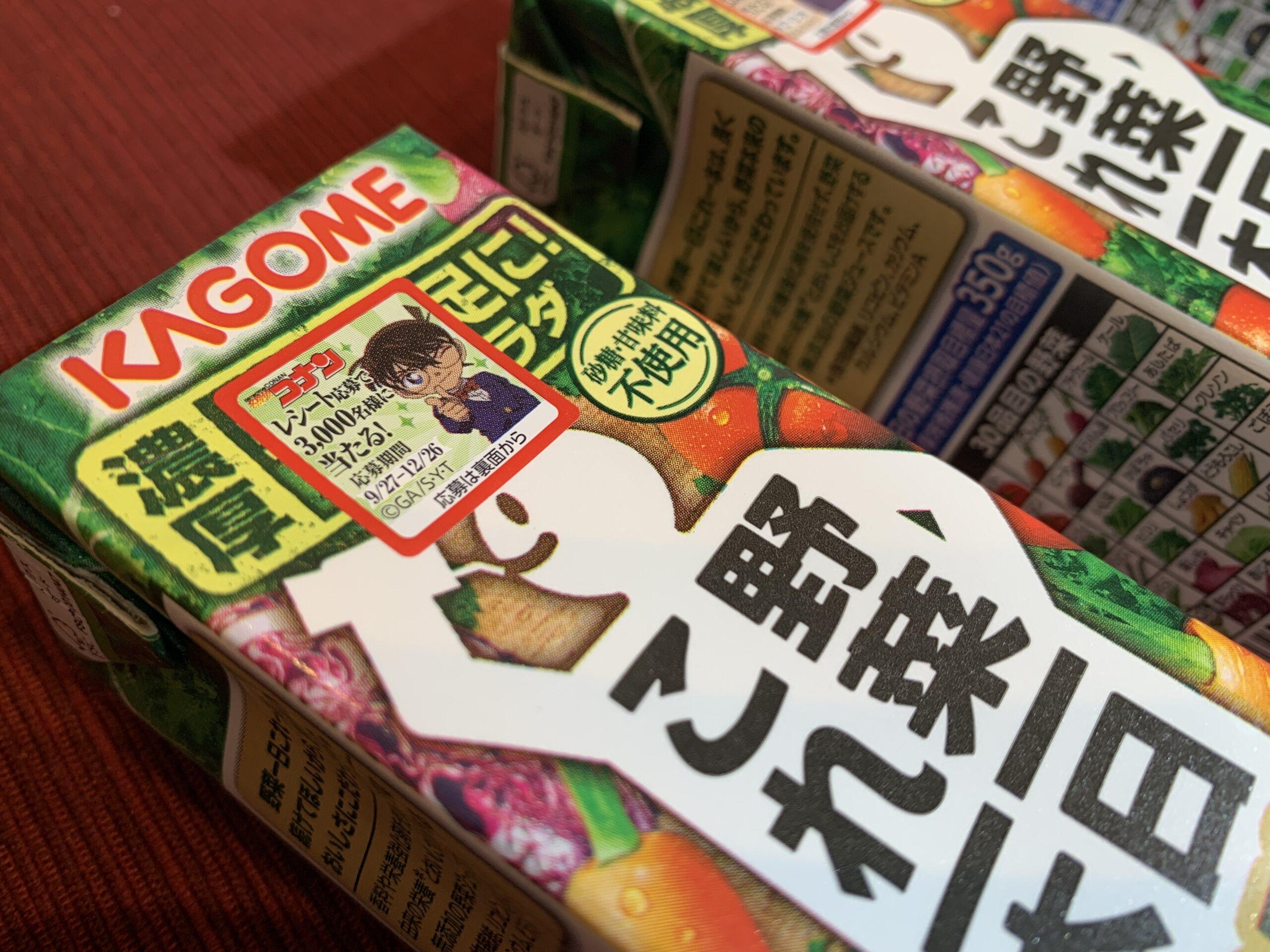 カゴメ×名探偵コナン・野菜ジュースキャンペーンはいつまで?